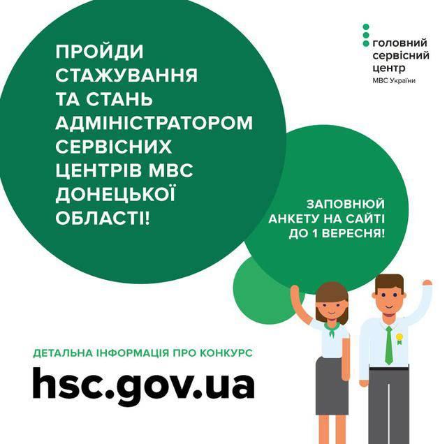Набор на стажировку в сервисных центрах МВД стартовал в Луганской и Донецкой областях