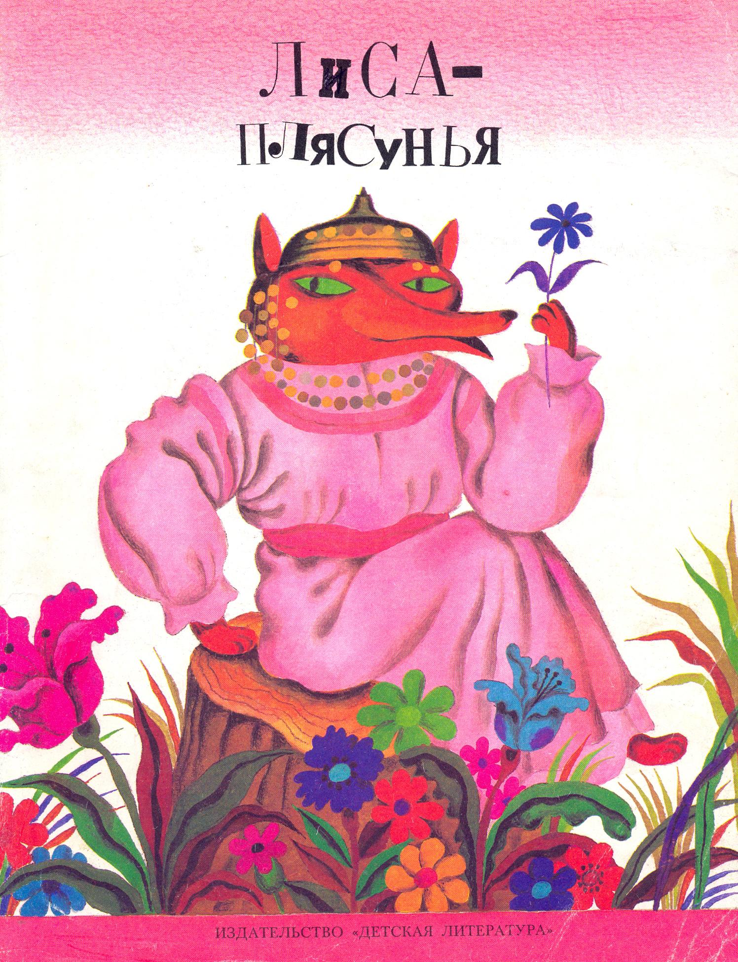 Сказка лиса плясунья рисунки
