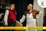 Благотворительный спектакль ШУРЫ-МУРЫ в Саратове 2014