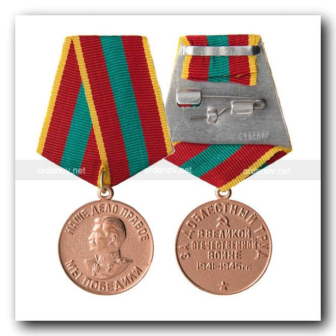 Другу спасибо, картинки медали за доблестный труд в великой отечественной войне 1941-1945