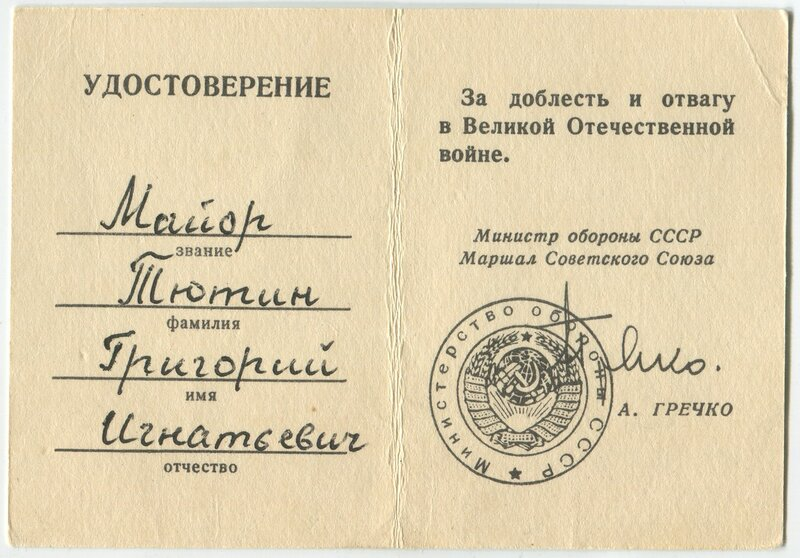Удостоверение к знаку «25 лет Победы в Великой Отечественной войне» (1970)