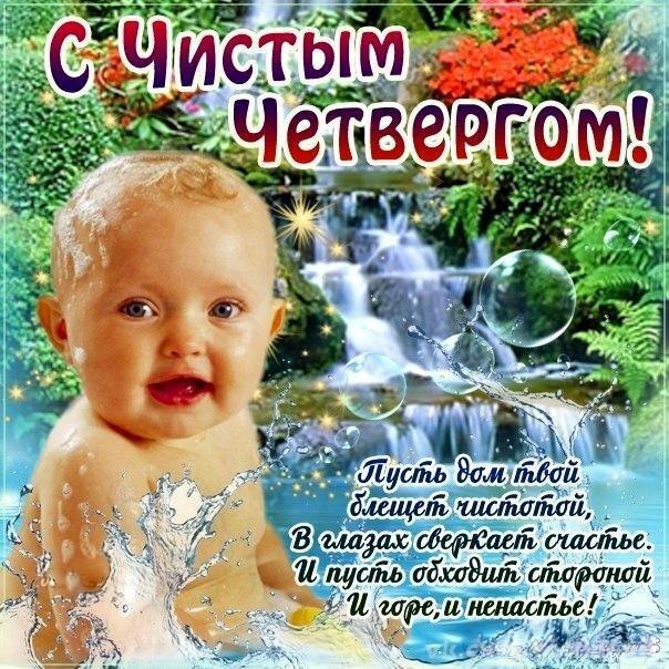 Чистым четвергом фото открытка
