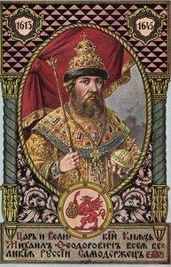 Царь и великий князь Михаил Фёдорович