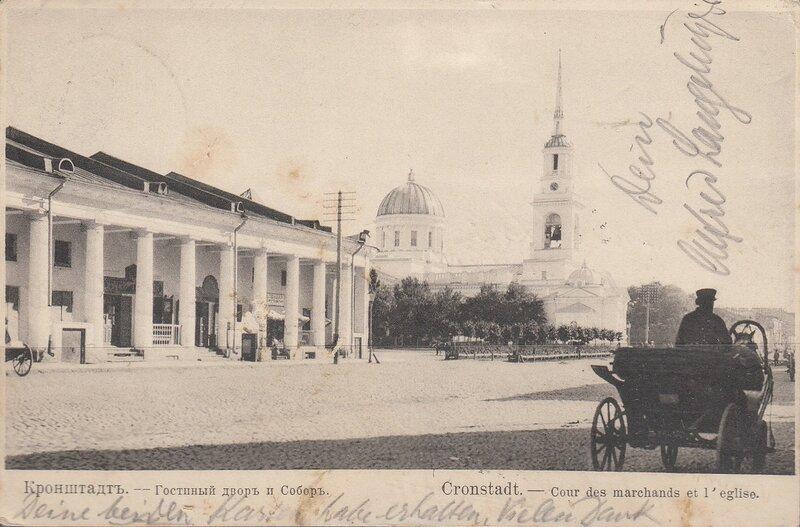 Гостиный двор. Андреевский собор.