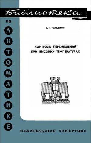 Аудиокнига Контроль перемещений при высоких температурах - Середенин В.И.