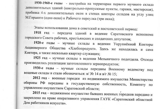 провиантские склады Рейнеке