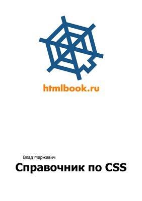Аудиокнига Справочник по CSS - Мержевич В.