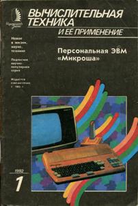 Журнал: Вычислительная техника и её применение - Страница 2 0_144170_8668bb50_orig