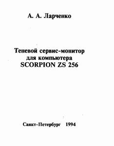 Литература по ПЭВМ ZX-Spectrum - Страница 4 0_1397f7_b840c637_M