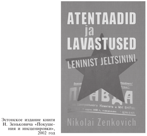 Зенькович_Н-Покушения и инсценировки-2002-эстон