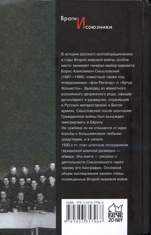 Особый штаб «Россия»