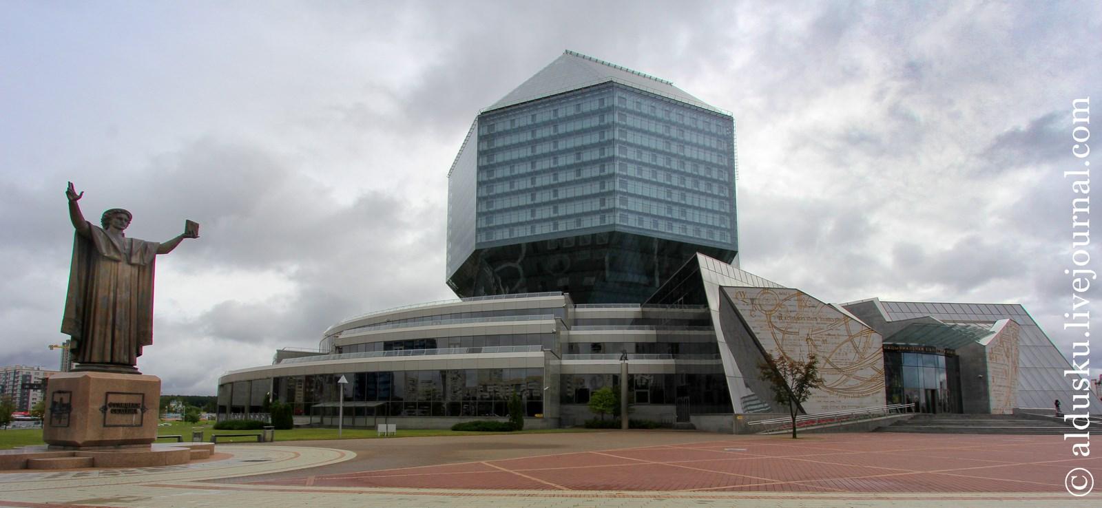 Национальная библиотека Беларуси. aldusku.livejournal.com