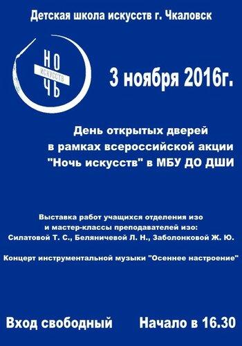День открытых дверей в рамках всероссийской акции «Ночь искусств» в МБУ ДО ДШИ