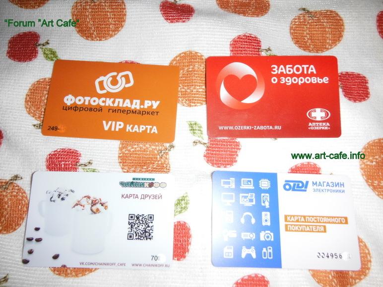 Бонусные и дисконтные пластиковые карты - коллекционирование (Bonus and discount cards - collecting)) - Page 3 0_254aba_2ecab4d_orig