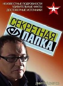 1472673239_sekretnaya-papka.jpg