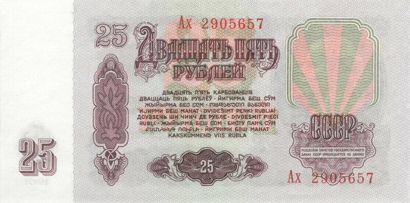 Soviet_Union-1961-Bill-25-Reverse.jpg