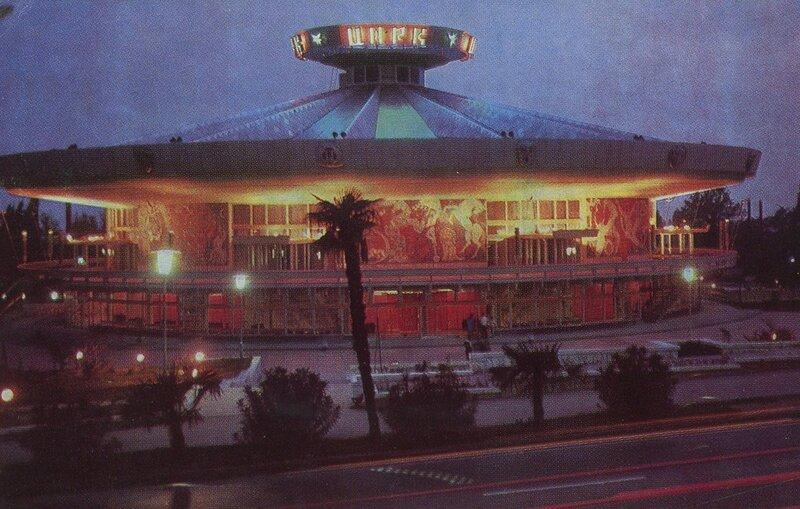 Сочи. Новое здание цирка. Фото В.Панова, 1977
