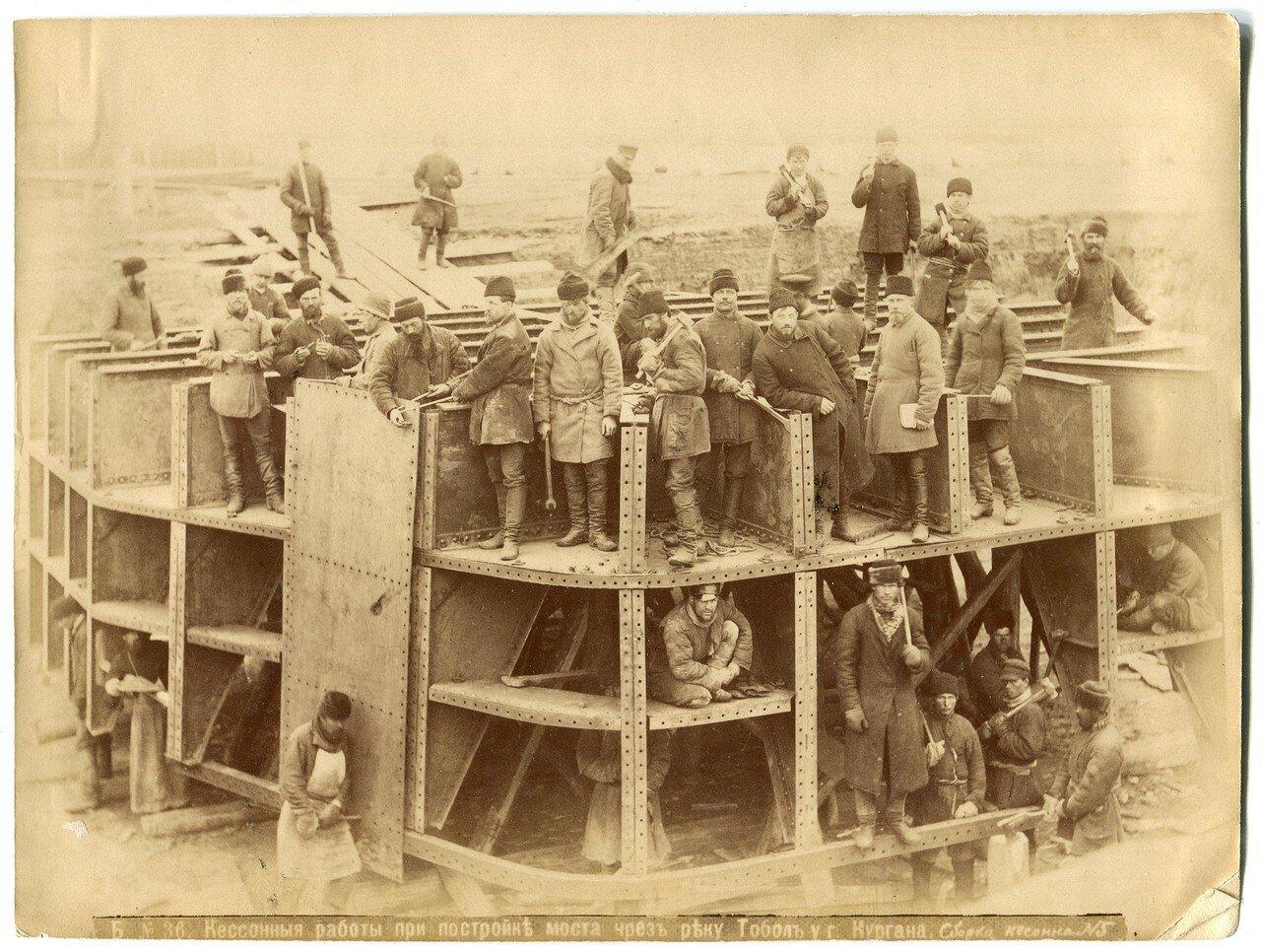 36. Кессонные работы при постройке моста через реку Тобол у Кургана