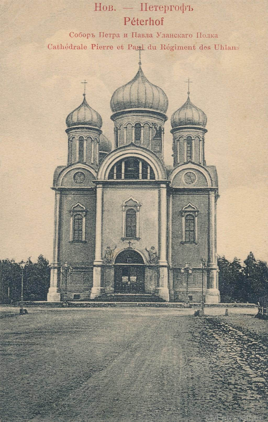 Собор Петра и Павла Уланского полка