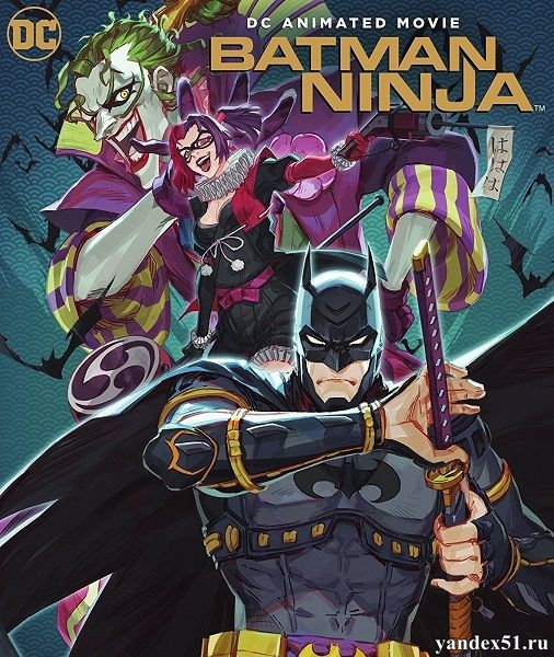 Бэтмен-ниндзя / Batman Ninja (2018/WEB-DL/WEB-DLRip)