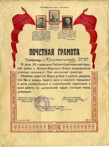 1938 Почётная грамота