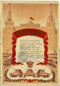 1944 МК ВЛКСМ За упешное выполнение заданий