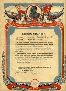 1946 За честную и самоотверженную службу