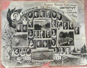 1938 г. ОМСК. СИБИРСКИЙ СХ ИНСТИТУТ. ВЫПУСК АГРОНОМОВ-СЕЛЕКЦИОНЕРОВ.
