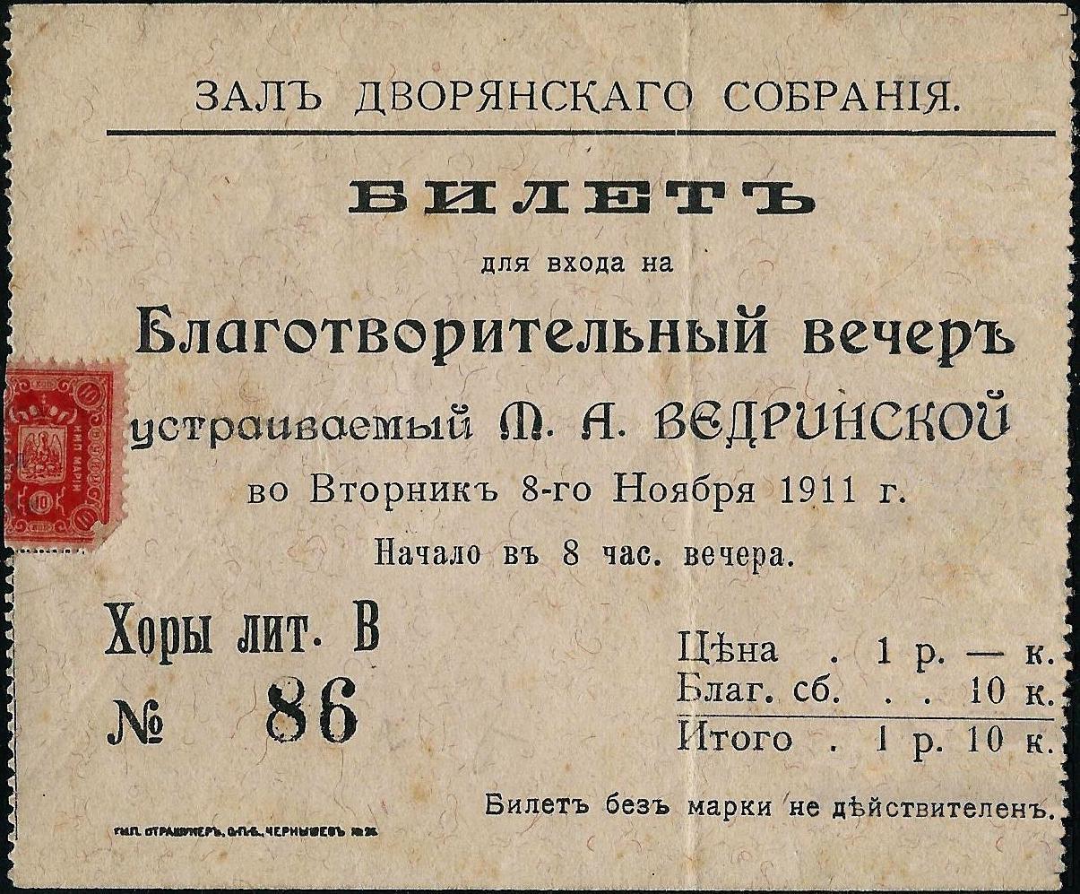 Зал Дворянского Собрания. Билет для входа на Благотворительный вечер устраиваемый М.А. Ведринской. 1911