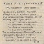 6.  Евгений Колосов четверг апреля - копия.jpg