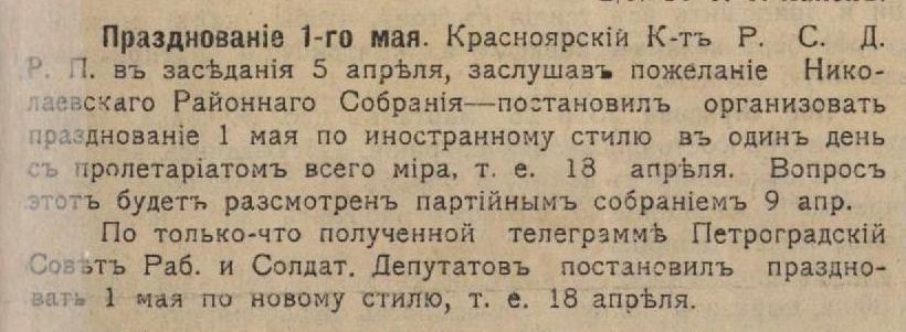 14. 1 Мая № 20 - копия (2).jpg