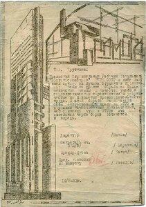 1932 Одному из лучших студентов