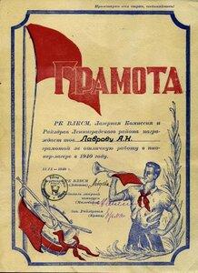 1940 грамота за работу в пионер-лагере