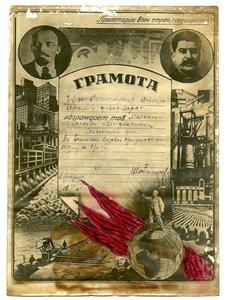 1940 Грамота за успехи в производстве валенок. Артель «Новая заря»