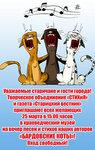 Бардовские коты.jpg