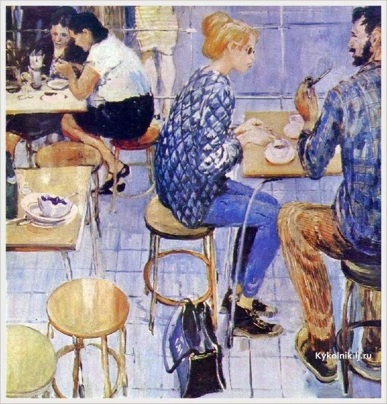 1971 «В кафе»