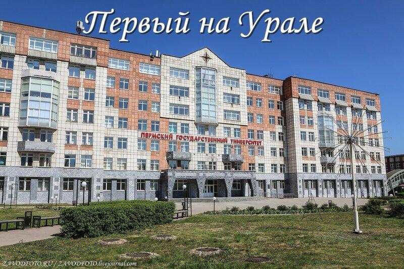 Первый на Урале.jpg
