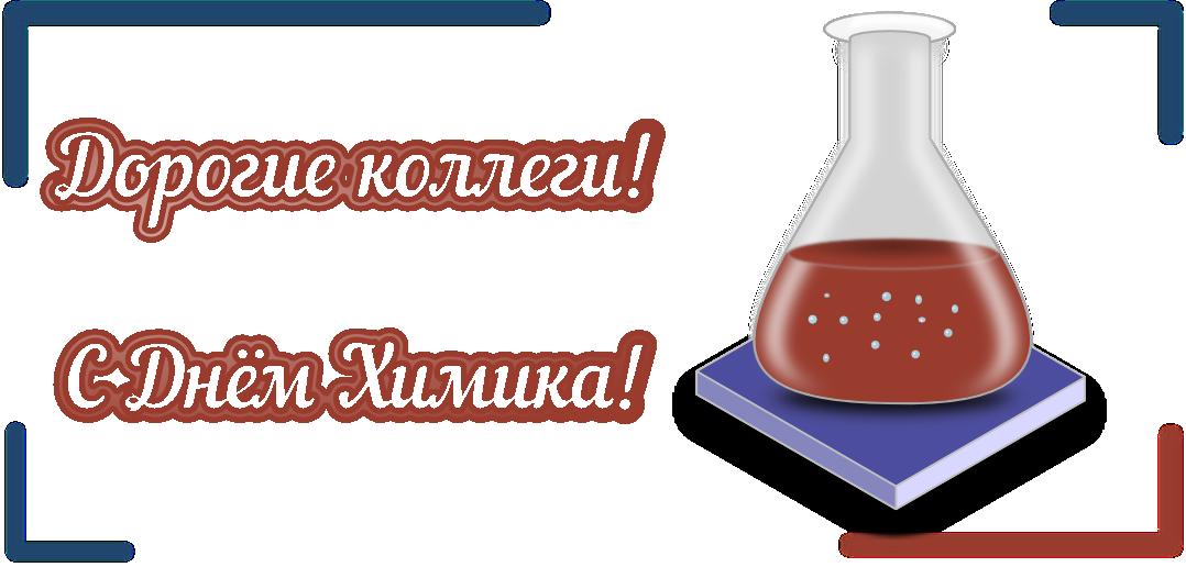 Дорогие коллеги! С Днем Химика! открытки фото рисунки картинки поздравления