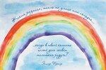 Rainbow/Радуга