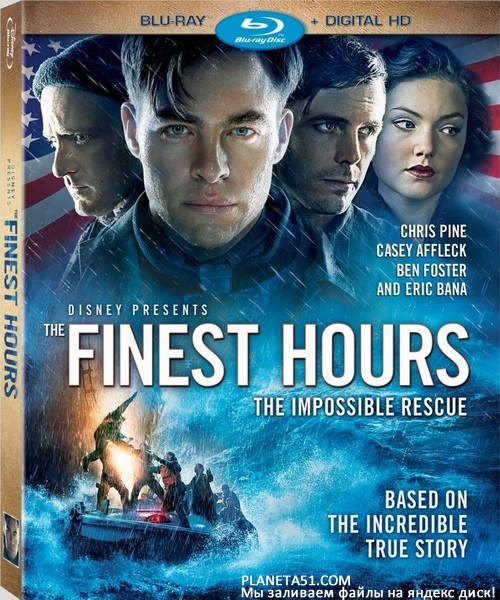 И грянул шторм / The Finest Hours (2016/BDRip/HDRip)