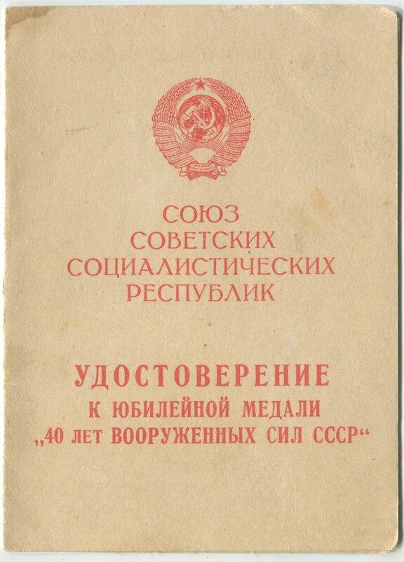 Удостоверение к медали «40 лет Вооруженных сил СССР» (1958)