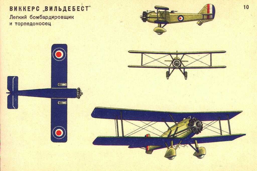 Военные самолеты Англии (1934) 10