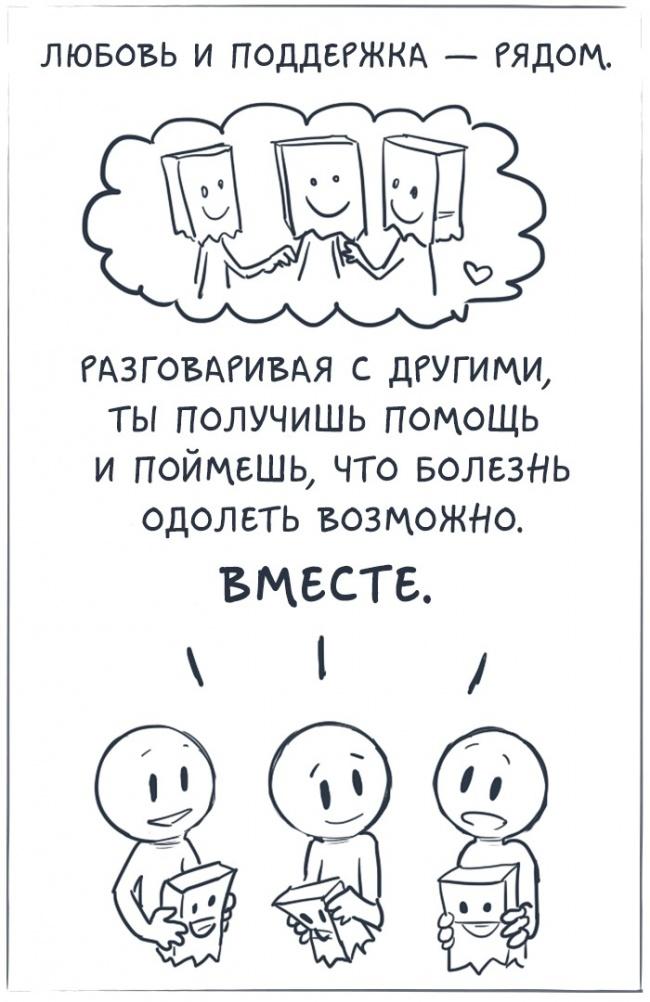 Комикс против депрессии для тех, кому кажется, что все пропало