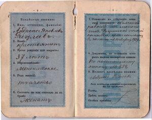 Паспортная книжка 0210