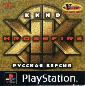 kknd 2 скачать бесплатно на русском