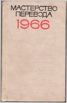 Аудиокнига Мастерство перевода. 1966. Сборник статей. Выпуск 5