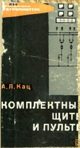 Аудиокнига Комплектные щиты и пульты - Кац А.Л.