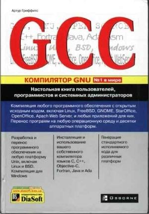 Аудиокнига GCC. Настольная книга - Гриффитс А.