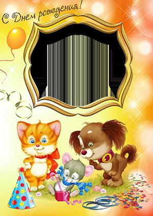 Детская рамка на День рождения с мышкой, собачкой и котиком