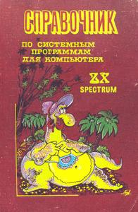 Литература по ПЭВМ ZX-Spectrum - Страница 4 0_1397eb_48a4727a_M